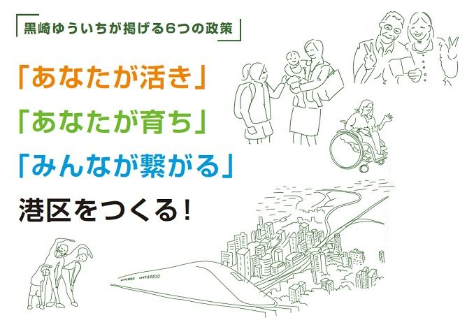 黒崎ゆういちの政策
