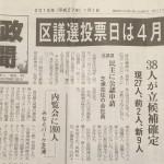 黒崎ゆういち・港区政新聞