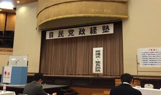 自民党政経塾