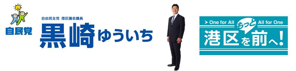 黒崎ゆういちバナー